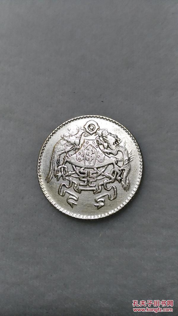 民国十五年 龙凤两角 小银币