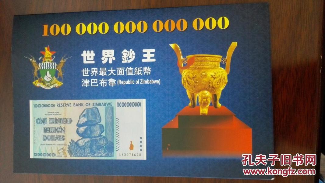 世界大面值纸币津巴布韦100万亿元钱币 保真 送原装册 最后一张了