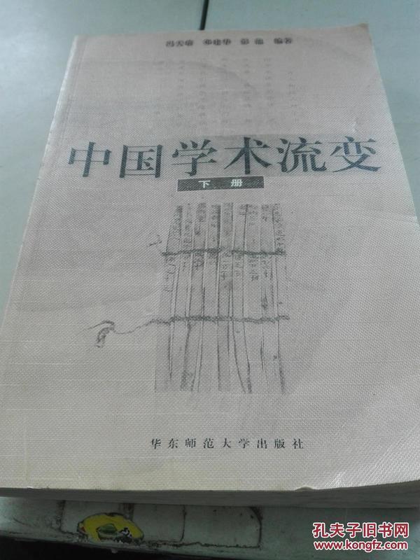 {实物照片}中国学术流变.下册9787561730683