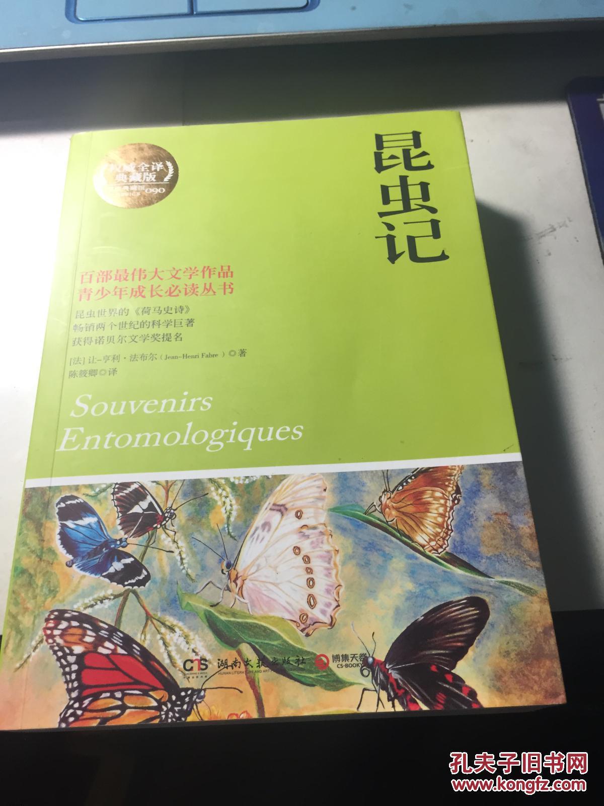 读完昆虫记,学到的科学知识有哪些