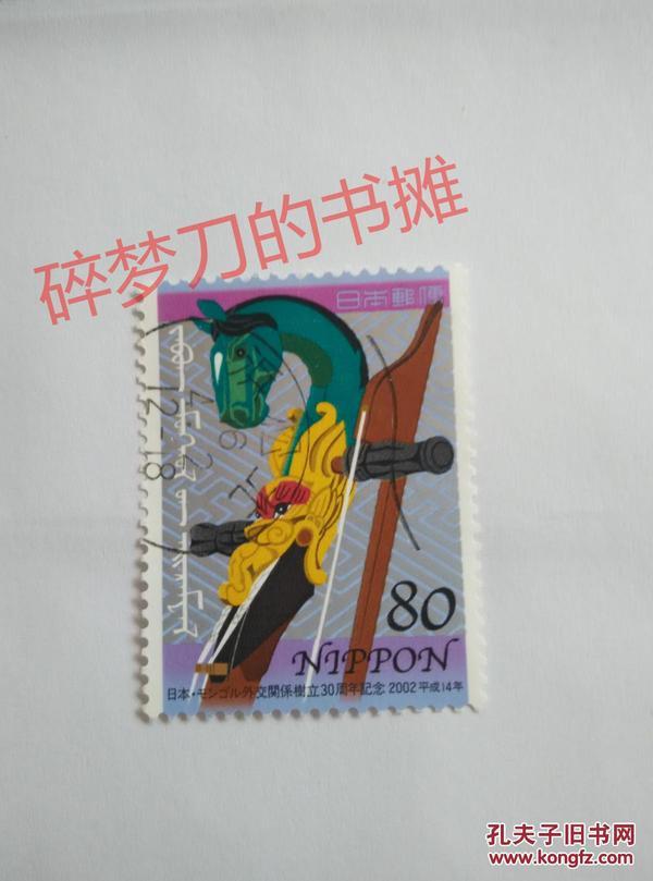 日邮··日本邮票信销·樱花目录编号C1852   2002年发行日本蒙古建交30年 1枚全