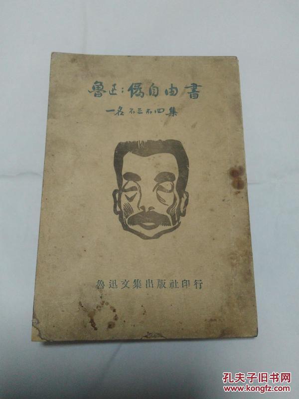 伪自由书  鲁迅版画封面