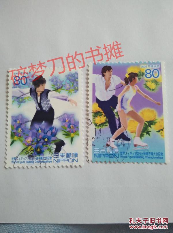 日邮·日本邮票信销·樱花目录编号C1854-1855 世界花样滑冰锦票赛2全