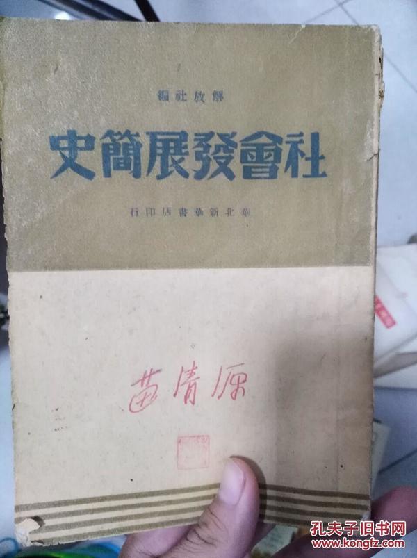 土纸本<< 社会发展简史>>.华北新华书店1948年12月第二版发行,苗清源藏