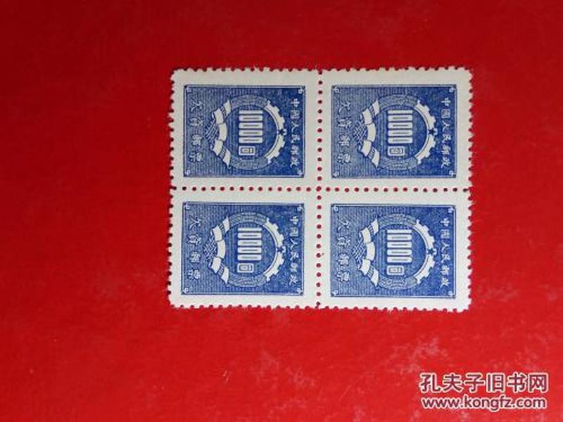 新中国欠资邮票,欠1蓝欠资10000元四方联一起卖!新票上品!