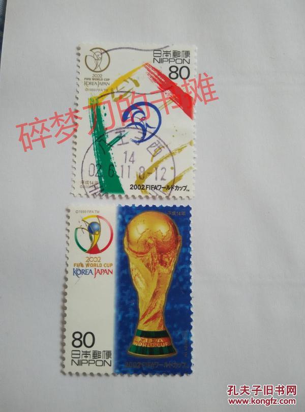 日邮·日本邮票信销·樱花目录编号C1864~1865 2002年韩日世界杯足球赛2全