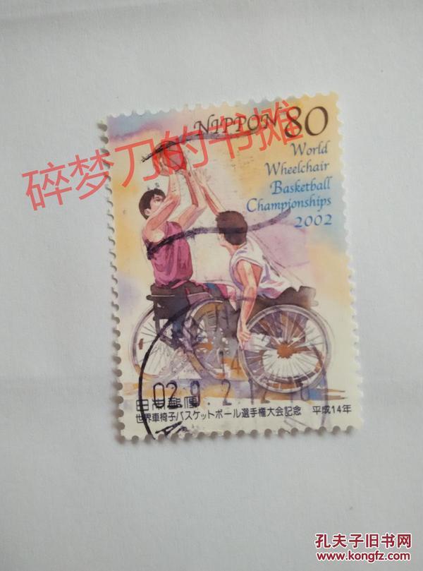 日邮··日本邮票信销·樱花目录编号C1873 2002年世界轮椅篮球锦标赛 1全