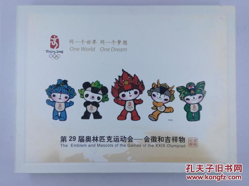 第29届奥林匹克运动会---会徽和吉祥物 【纪念邮册】