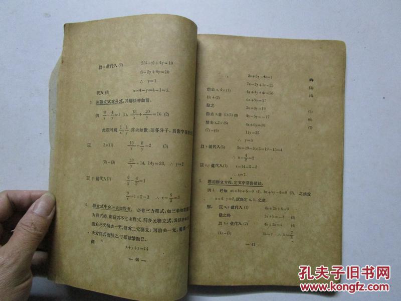 民国22年再版数学补习自修初中《中等用书v数学》一册二郑州成绩查询模高中图片