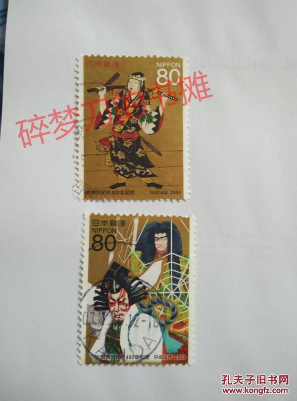 日邮·日本邮票信销·樱花目录编号C1885~1886 2003年歌舞伎400年纪念 2全