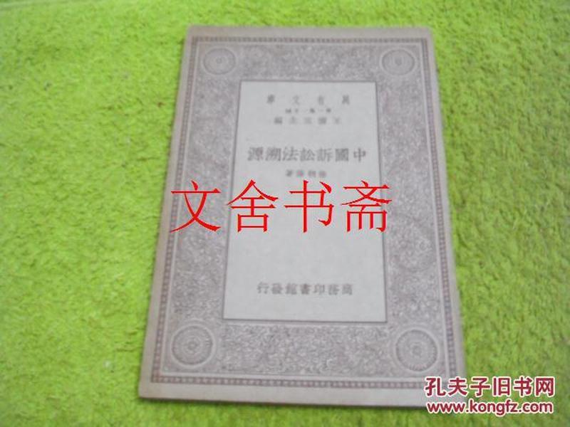 万有文库 中国诉讼法溯源.