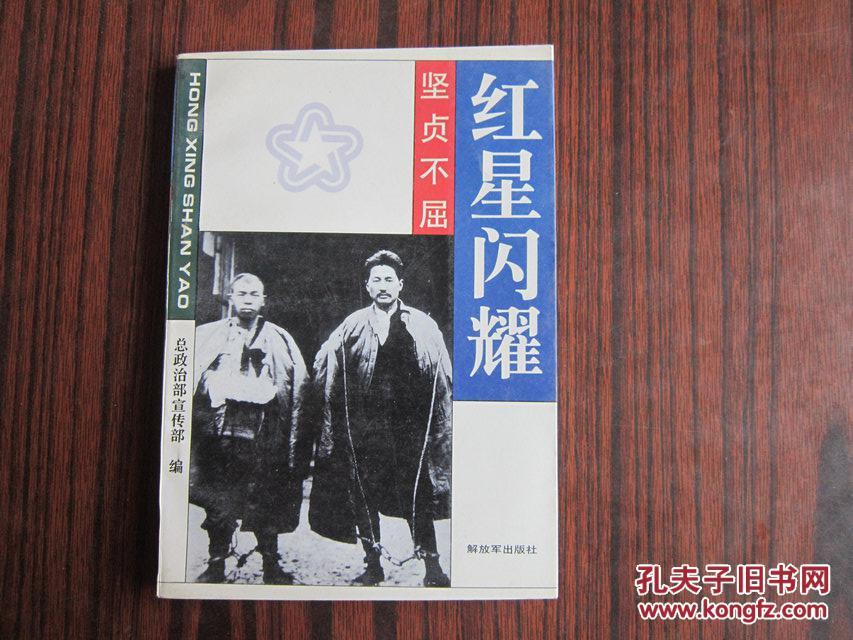 红星闪耀 坚贞不屈 革命斗争故事集 解放军出版社 孔夫子旧书网