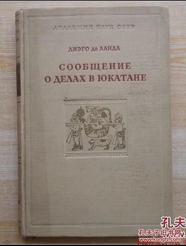 尤卡坦纪事 兰达写的(可16元提供这书便宜的版本)knozorov翻译(是破解玛雅文的人,也是苏联俄文版 玛雅文字之谜 的作者),俄文,苏联科学院出版,稀有!关于玛雅文化的一部重要的书,玛雅文明