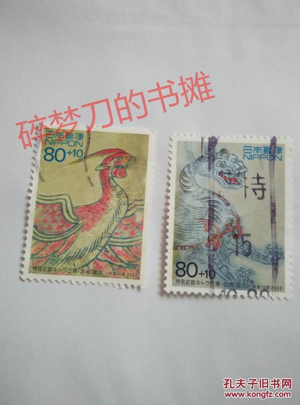 日邮·日本邮票信销·樱花目录编C1904-1905号 2003年特别史迹(吉德拉古墓壁画)附捐邮票 2枚全