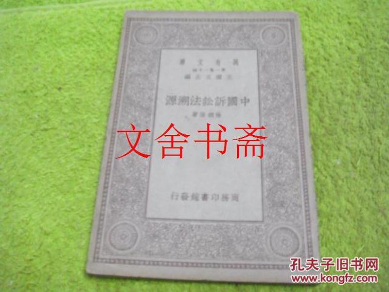 万有文库 中国诉讼法溯源..