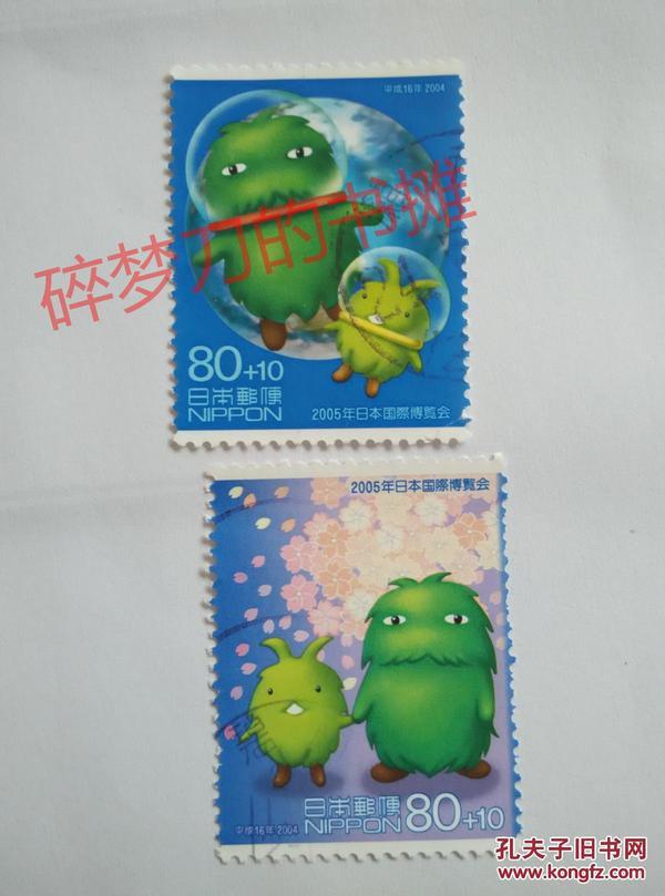 日邮·日本邮票信销·樱花目录编号 C1941 2004年爱知世界博览会:吉祥物 2全