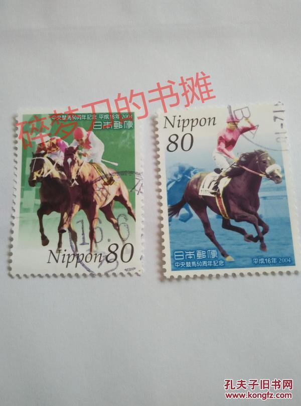 日邮·日本邮票信销·樱花目录编号C1944-1945  2004 年中央赛马会成立50年 2全
