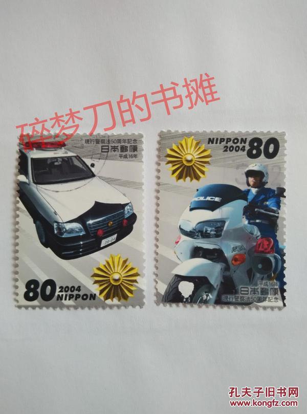 日邮··日本邮票信销·樱花目录编号 C1946-1947 2004年发行 警察法律颁布50年 2全