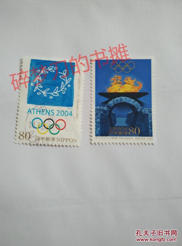 日邮··日本邮票信销·樱花目录编号C1954-1955  2004年 第28届雅典奥运会 2全