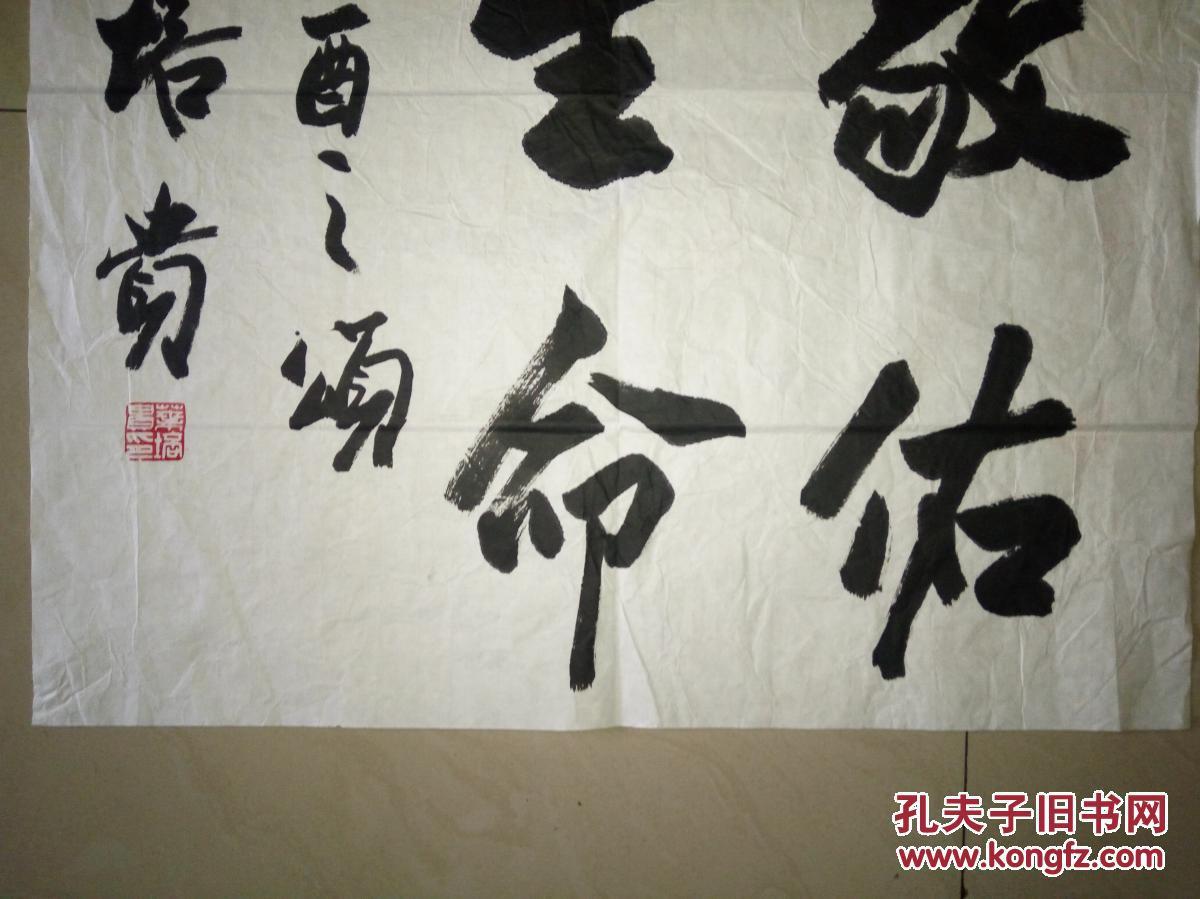 北京市书协副主席叶培贵书法(保真)图片