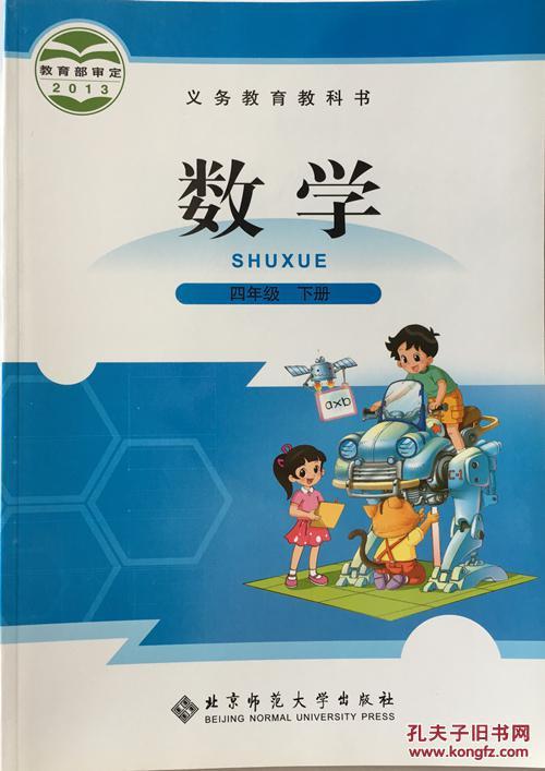 北师大版 数学四年级下册 4年级数学下册生用书4年级下册数学书 北京图片