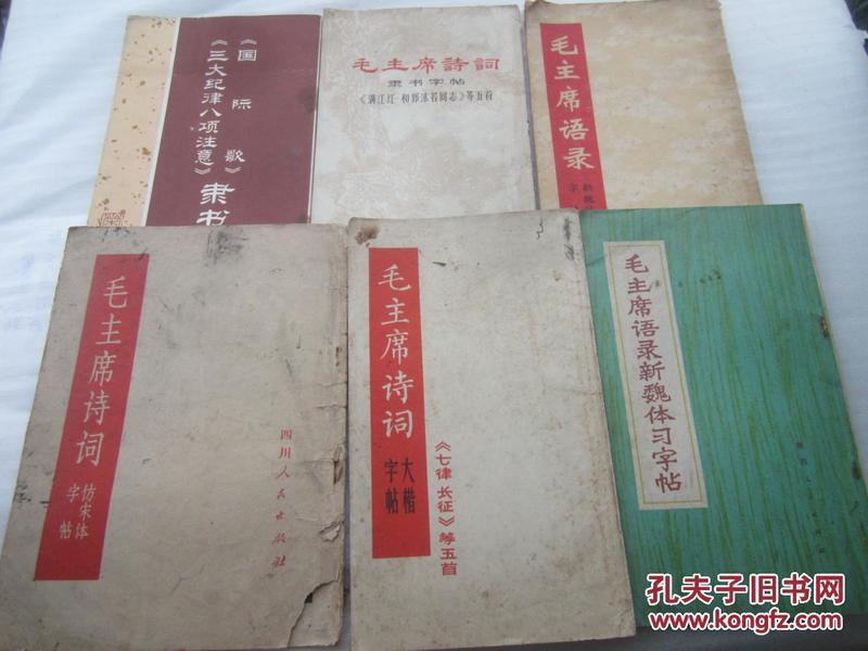 Cultural Revolution copybooks; Chairman Mao's poems, international songs, Chairman Mao's quotations, Chairman Mao's quotations in New Wei style, Chairman Mao's poems and capitals copybook (6 joint sales)