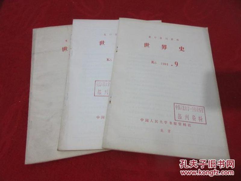 世界史·复印报刊资料  1981年第2-11期  共10本合售