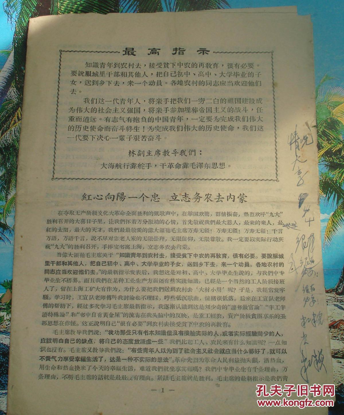 文革小报《红心向阳一个忠,立志务农去内蒙》1969知青图片