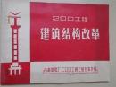 """太不可思议啦,百年老厂,大文革,1971年《吉林造纸厂""""200工程""""建筑结构改革图纸,带有多张当年的极其珍贵原版照片,图纸都带有文革色彩!"""