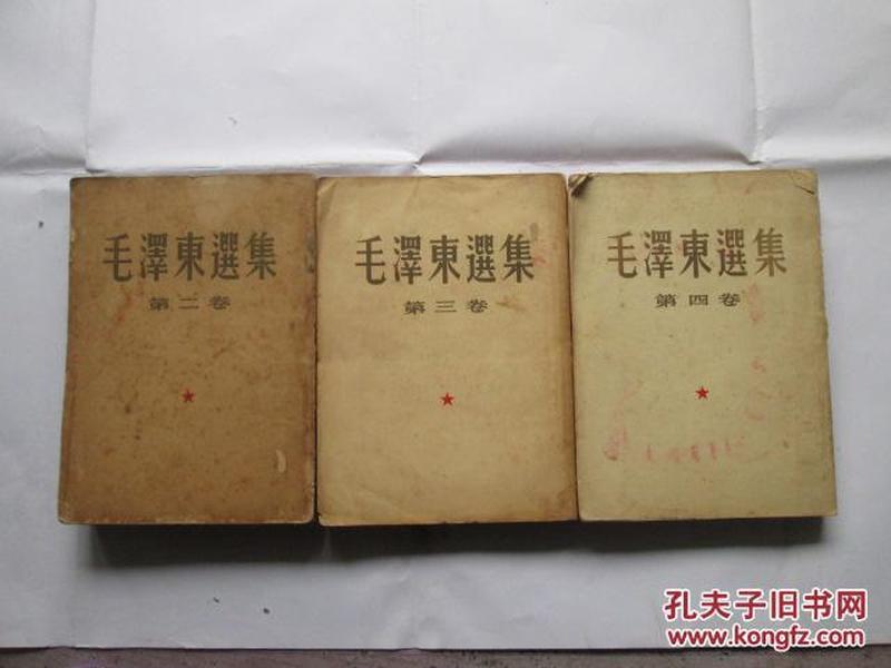 毛泽东选集(2,3,4卷)