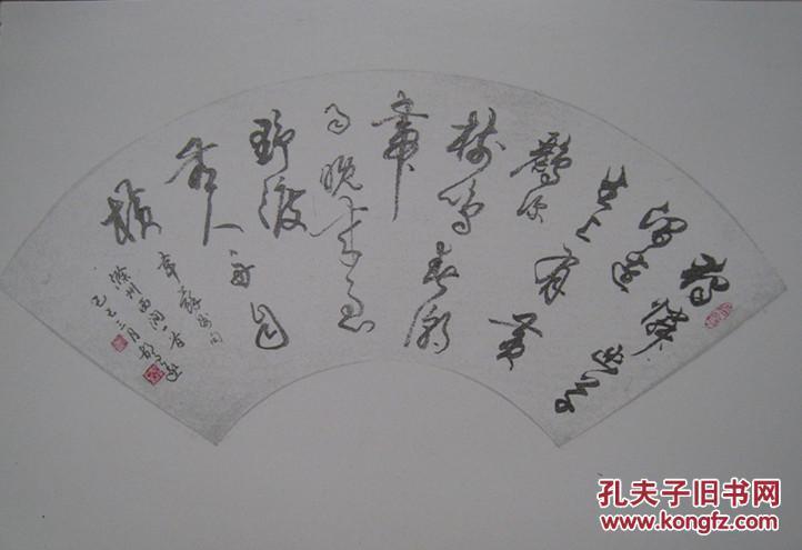 胡問遂從藝六十年書法回顧展作品選 草詩扇面(明信片)上海市美術館圖片