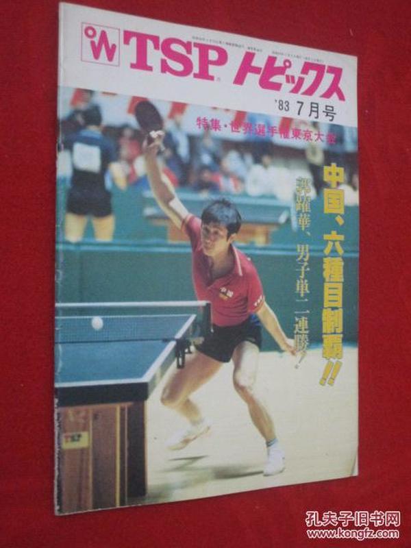 日文体育杂志  1983年7月号
