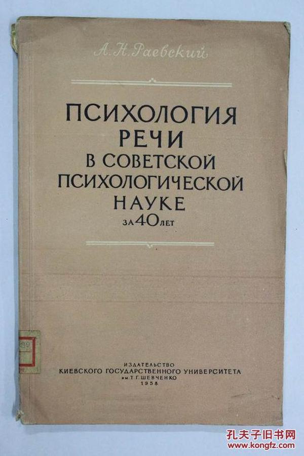 俄文原版 苏联心理学中言语心理学的40年ПСИХОЛОГИЯ