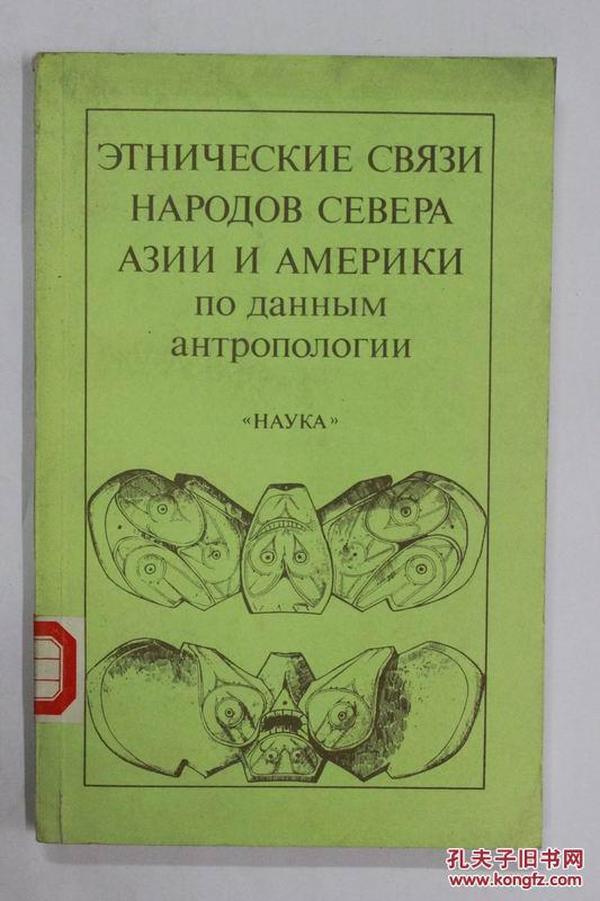 俄文原版 民族的种族的人类学ЭТНИЧЕСКИЕ