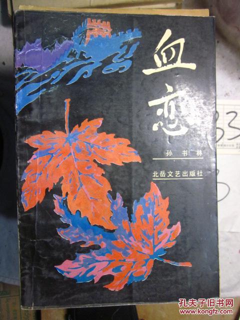 德版血恋固)�_血恋