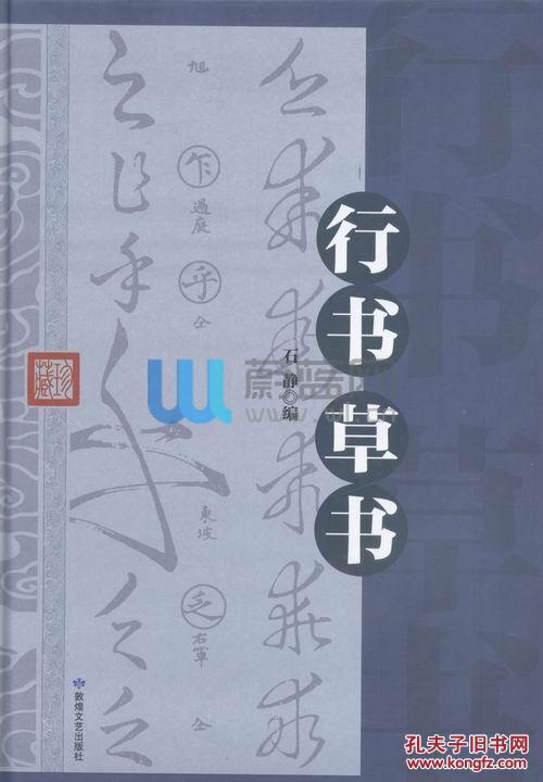 ��(��l$yil_yil行书·草书/石静编