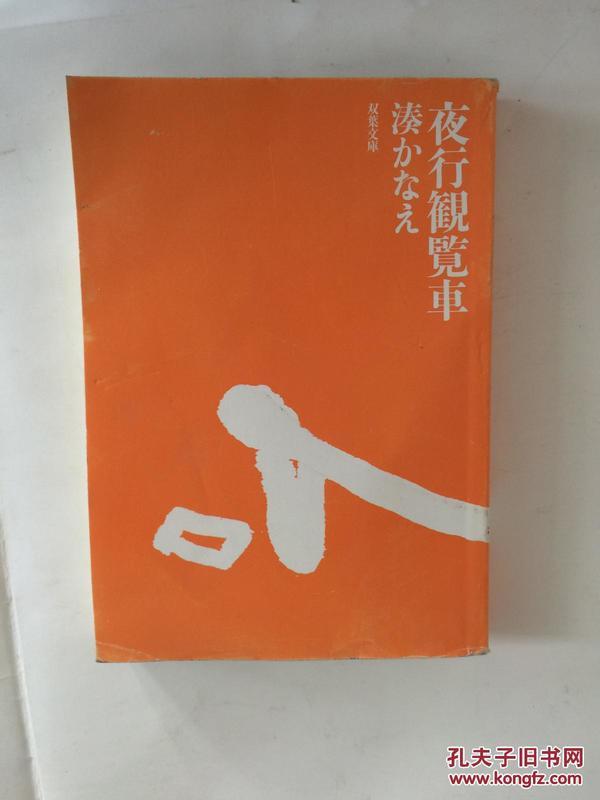 【全国运费6元起】Yako Kanransha in Japanese