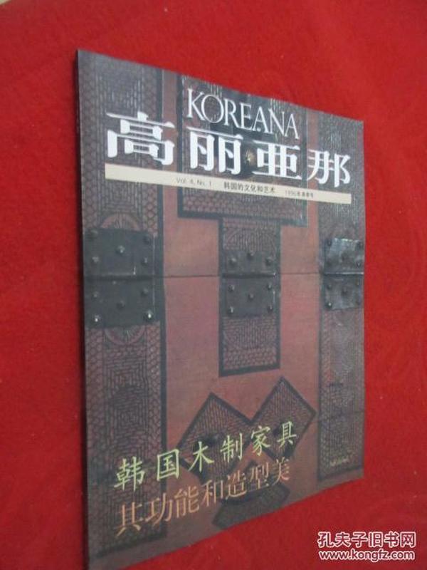 高丽亚那 ·韩国的文化和艺术    1995-2004年共18本合售  详见描述