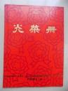 开放初期,天津市鼎鼎大名任务尽收其中,《天津市1980年劳动模范表彰大会光荣册》