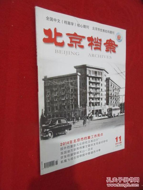北京档案  2014年第11期