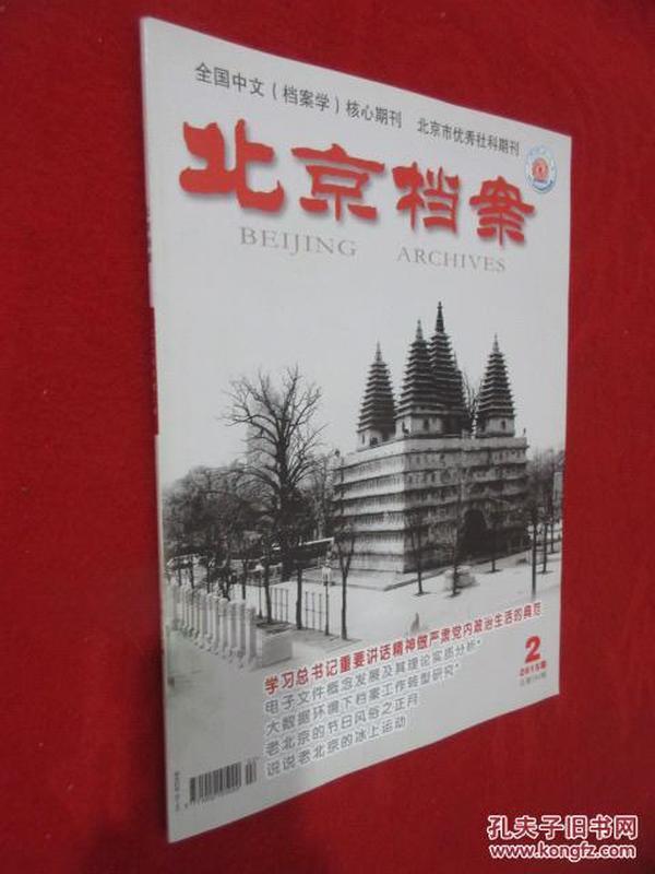 北京档案  2015年第2期