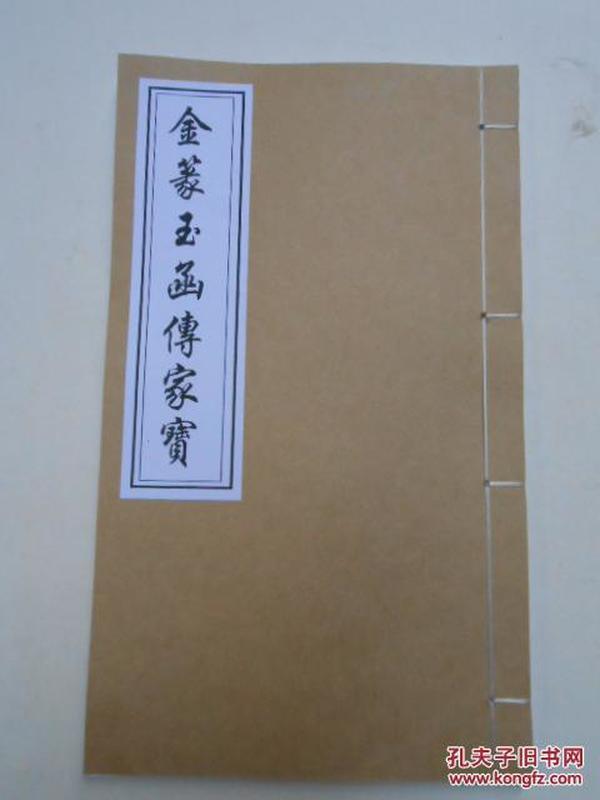 金篆玉函真经(元辰斗首)原稿复印件、线装【孤本、未出版】