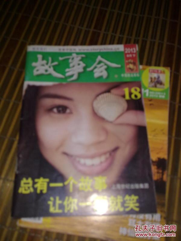 故事会(2013/9下半月)