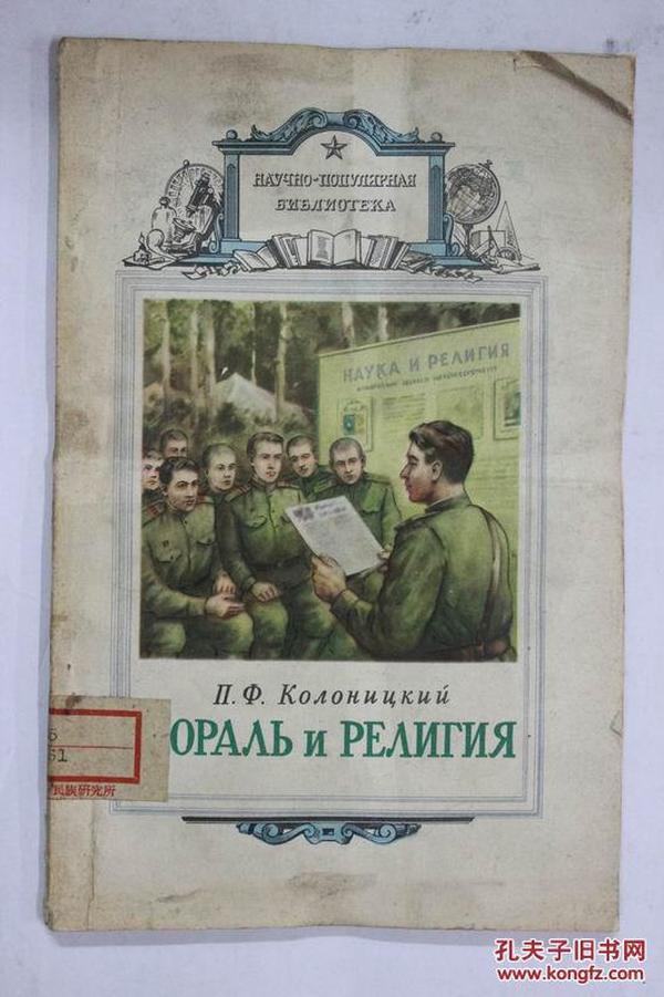 俄文原版 道德和宗教ОРАЛЬ