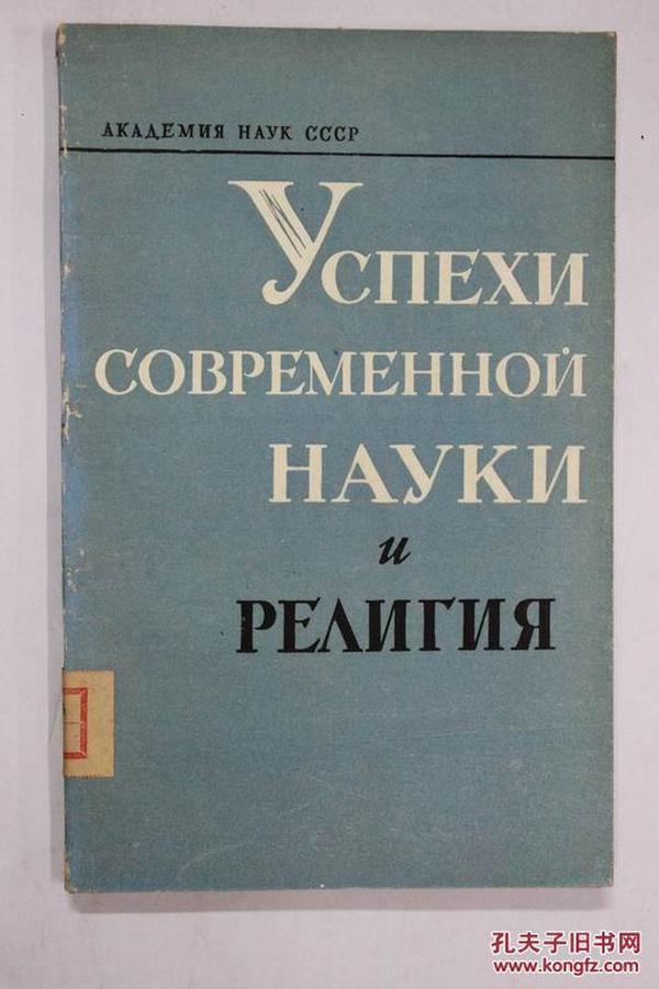 俄文原版 现代科学的成就和宗教УСПЕХИ