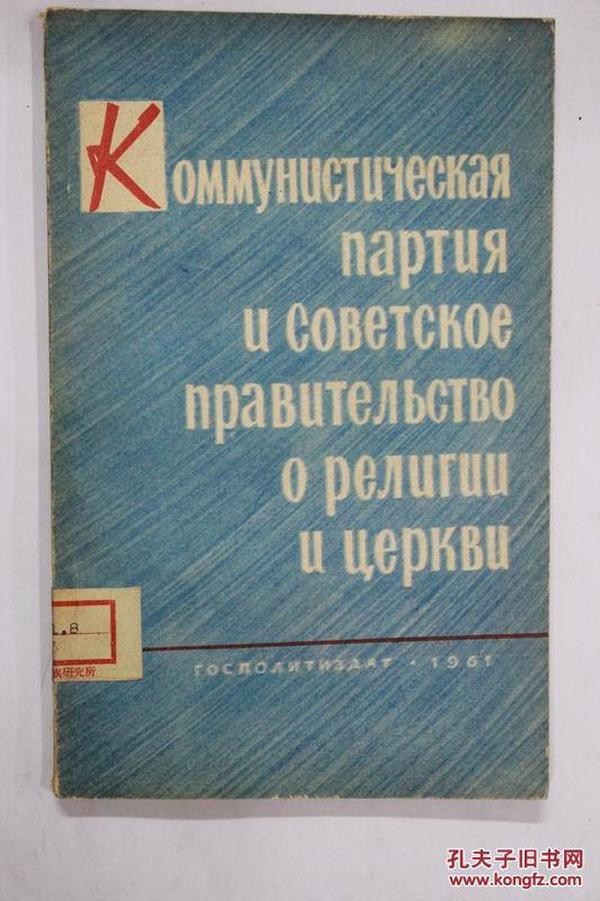 俄文原版 苏联共产党和苏联政府论宗教和教会的文件ПАРИЯ