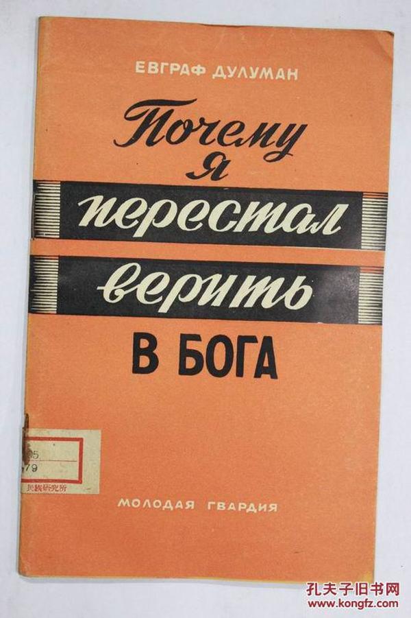 俄文原版 我为什么不再信奉上帝了В БОГА