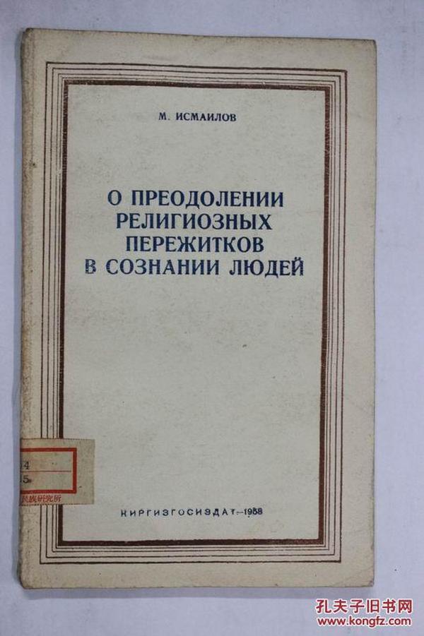俄文原版 论人们意识中宗教残余的克服О ПРЕОДОЛЕНИИ