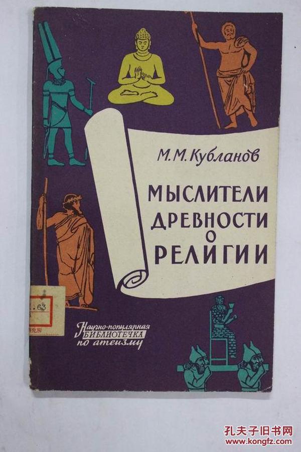 俄文原版 古代思想家论宗教МЫСЛИТЕЛИ