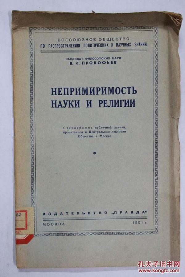 俄文原版 科学与宗教的不可调和性НЕПРИМИРИМОСТЬ